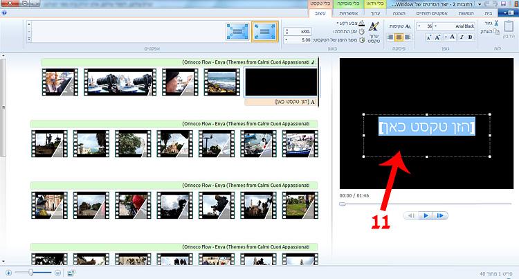 עריכת וידאו windows live